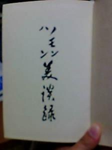 20080721175812[1] (2)[ノモンハン美談録・2].jpg