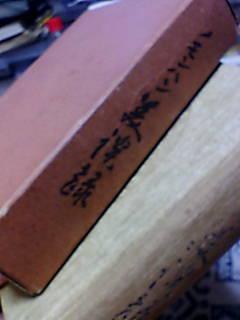 20080721180000[1] (2)[ノモンハン美談録].jpg