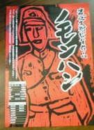 「ノモンハン」ポスター (2).jpg