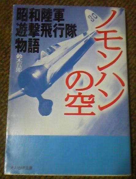 ノモンハンの空.jpg